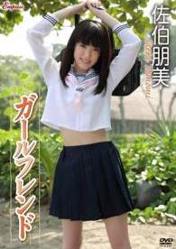 saeki-tomomi-KIDM-500